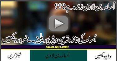 Osama bin Laden is alive? | Pakistan Tv Live Streaming ~ News Channel in Pakistan Online