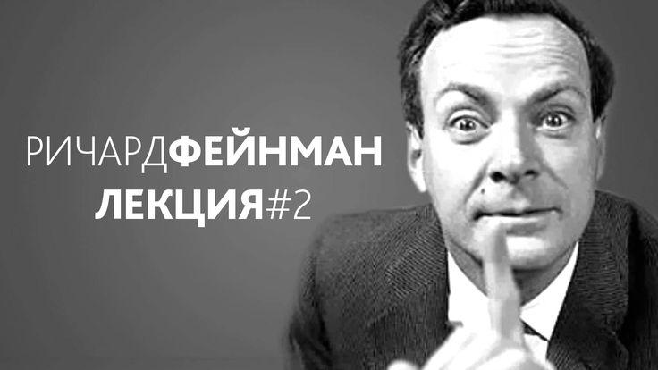 Ричард Фейнман: Характер физического закона. Лекция #2. Связь математики и физики [Озвучка Vert Dider] / Блог компании Vert Dider / Geektimes