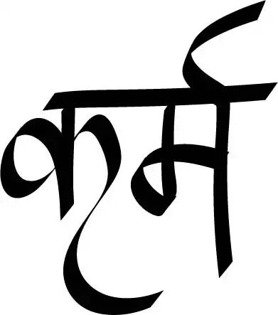 Sanskrit for Karma                                                                                                                                                                                 More
