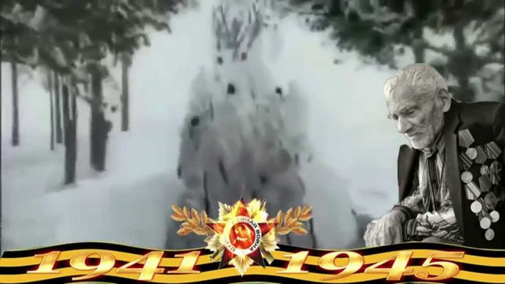 70- летия Победы, посвящаю!