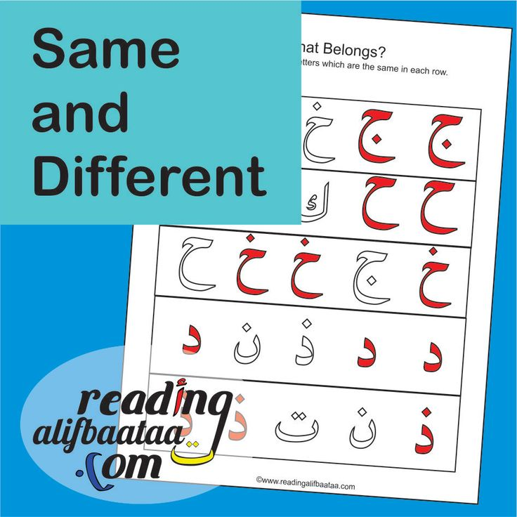 Earliest skill set to learning the difference between Arabic Alphabet letters, just $4 for PDF download https://www.readingalifbaataa.com/product-page/same-and-different-letters