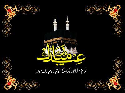 Shayari Urdu Images: Best Eid Mubarak HD Images 2016