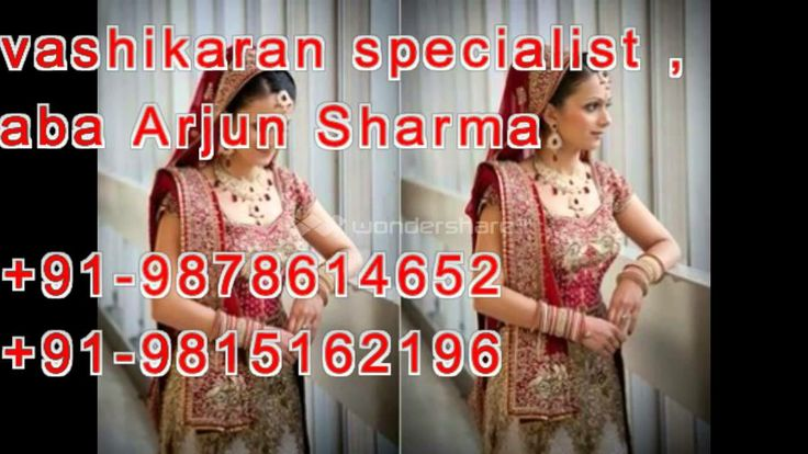 love marriage specialist in canada,USA +91-9878614652, +91-9815162196