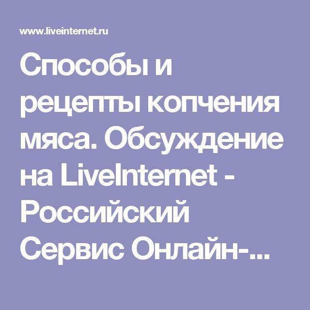 Способы и рецепты копчения мяса. Обсуждение на LiveInternet - Российский Сервис Онлайн-Дневников