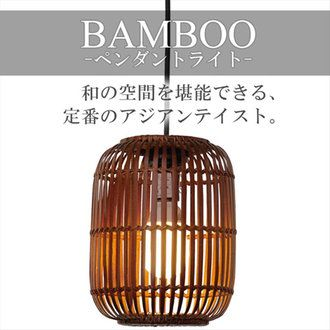 BAMBOO ceiling lighting pendant light GEM-6871 Asian kishima Japanese living LED light bulbs for interior fashion lighting store cinema collection