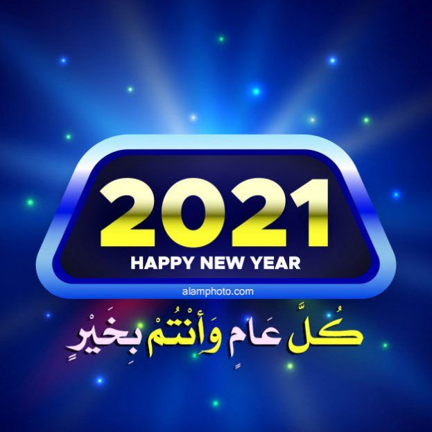صور كل عام وأنتم بخير 2021 Happy New Year 2019 Happy New Year Happy Birthday Messages