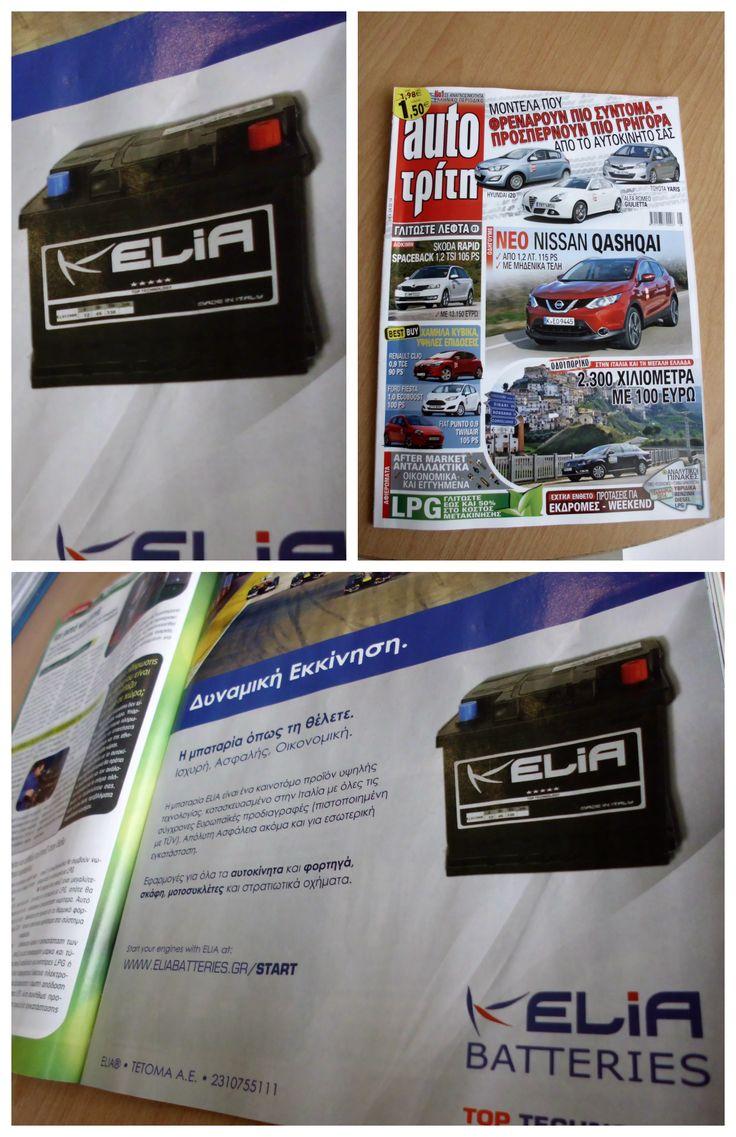 άλλη μια ολοσέλιδη καταχώρηση των μπαταριών ELIA στο Autotriti-Τεύχος 04/02/2014 Ψάχνετε μπαταρία αυτοκινήτου, μπαταρίες φορτηγών ή απλώς μια μπαταρία για το 'παπάκι' σας; Επισκεφθείτε τη σελίδα μας www.tetoma.gr, δείτε τιμές και αγοράστε online!