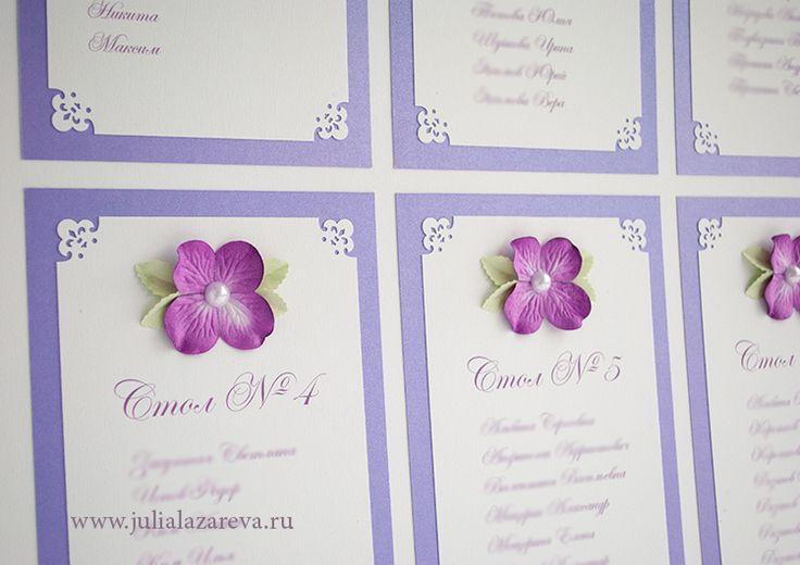 """План рассадки """"Сиреневый блюз"""" на 6 столов #wedding #свадьба"""