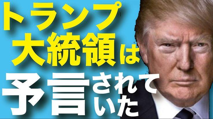 トランプ大統領は予言されていた! シンプソンズや黄金比… 米大統領選を暗示していた4つのシグナルとは!?【日本への影響は?】