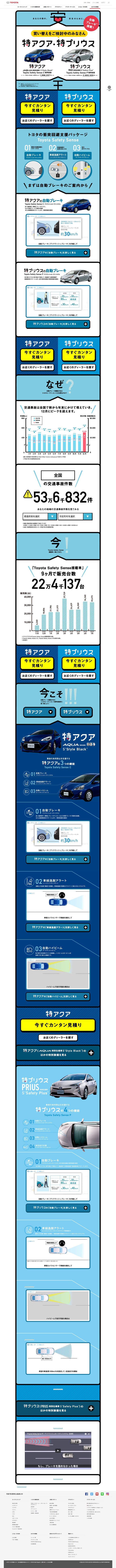 特アクア・特プリウス toyota.jp/information/campaign/tokutoku/