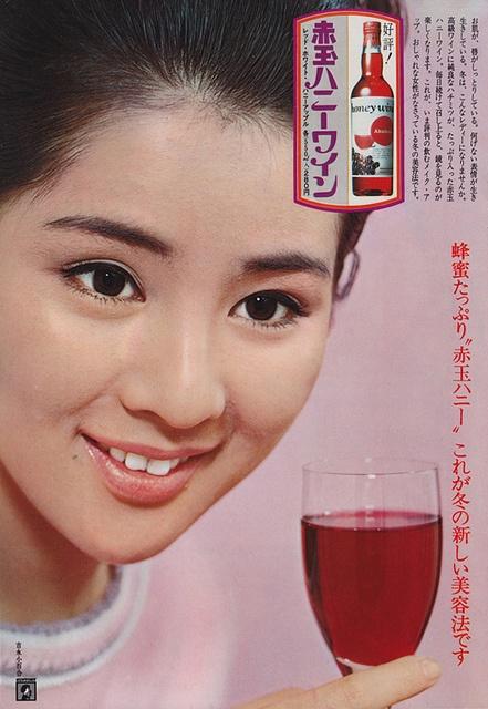 """赤玉ハニーワインの広告(1968年) Suntory """"Akadama Honey Wine"""" ad, 1968"""