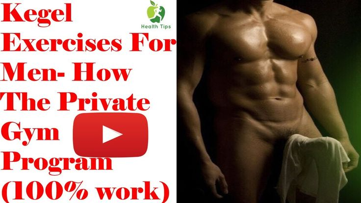 Kegel Exercises For Men  How The Private Gym Program Works Youtube(100% ...