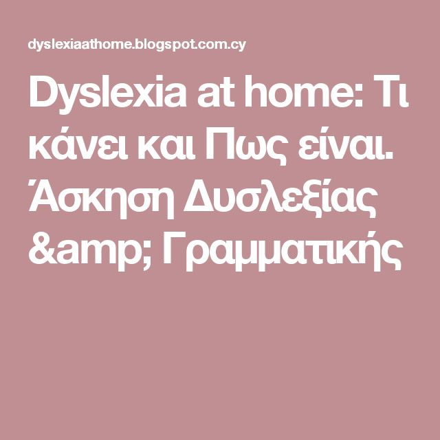 Dyslexia at home: Τι κάνει και Πως είναι. Άσκηση Δυσλεξίας & Γραμματικής