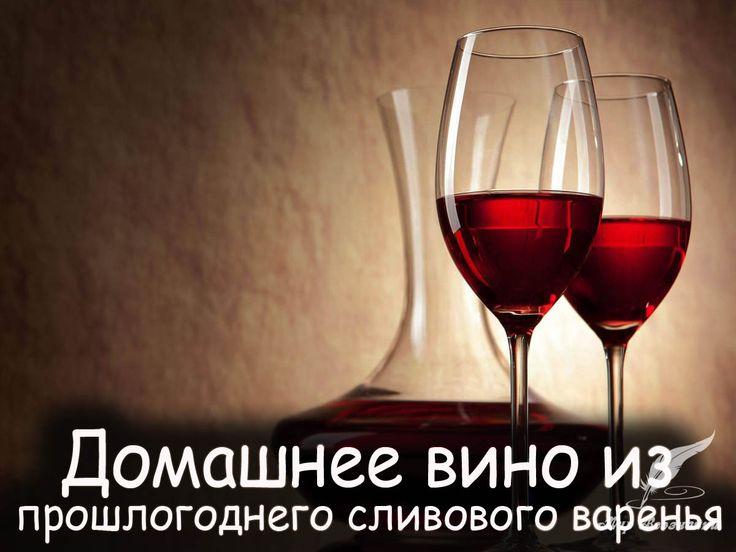 Домашний алкоголь - Вкусные рецепты от Мир Всезнайки