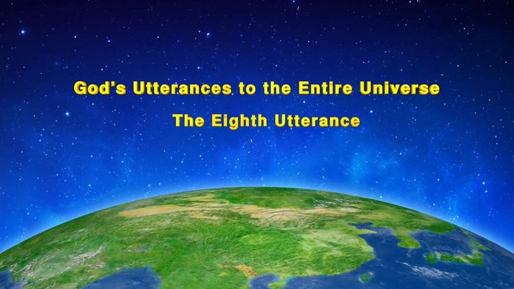 """Almighty God's Word """"God's Utterances to the Entire Universe The Eighth ..."""