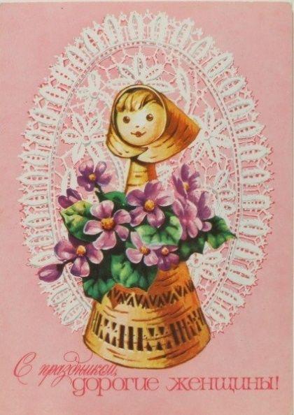 Старые добрые открытки к 8 марта