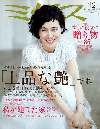 安田成美(2014年)「ミセス」12月号