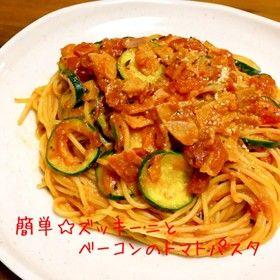 簡単☆ズッキーニとベーコンのトマトパスタ by ふるびあ 【クックパッド】 簡単おいしいみんなのレシピが276万品