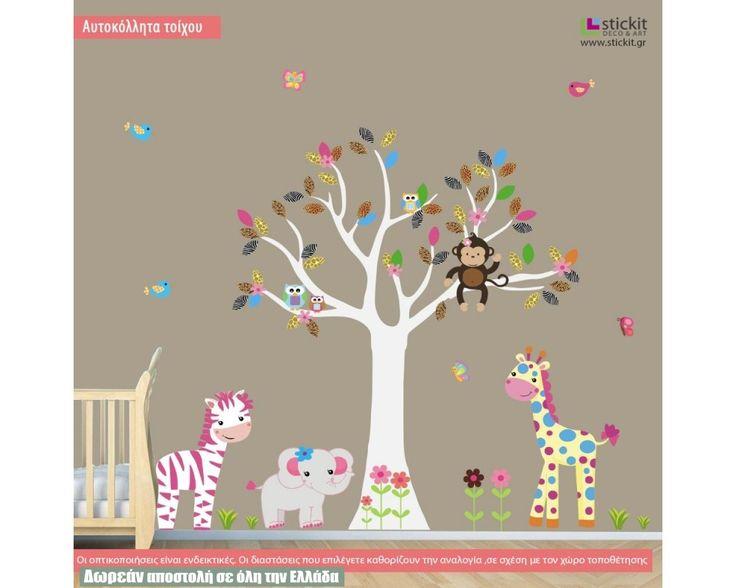 Cute Pink  Africa (λευκός κορμός), χαριτωμένη  παράσταση σε αυτοκόλλητα τοίχου , δειτε το!