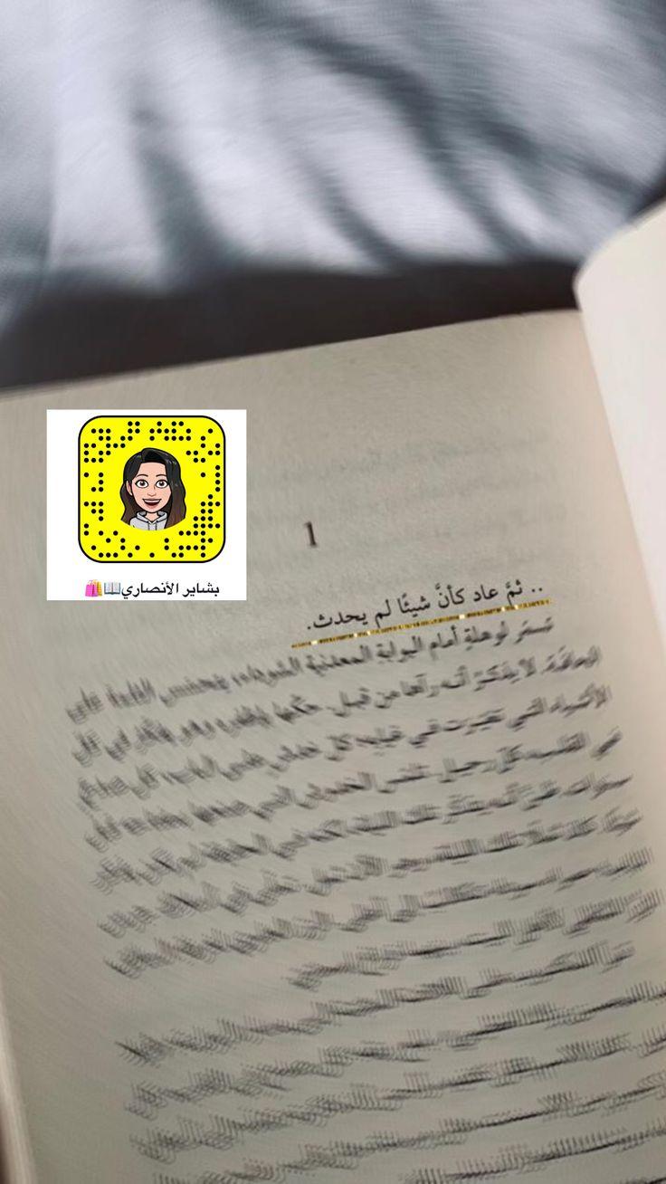 الكتب حياة ثانيه Personalized Items Snapchat Funny