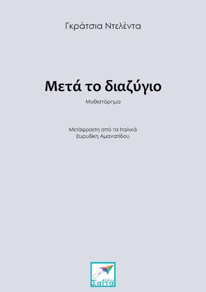 Μετά το διαζύγιο, Grazia Deledda, Μετάφραση από τα Ιταλικά: Ευρυδίκη Αμανατίδου, Εκδόσεις Σαΐτα, Οκτώβριος 2017, ISBN: 978-618-5147-97-6, Κατεβάστε το δωρεάν από τη διεύθυνση: www.saitapublications.gr/2017/10/ebook.218.html