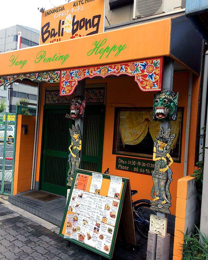 インドネシアキッチン Bali bong(住吉/インドネシア料理)の口コミや情報、写真・地図・☎電話番号などを【ぐるなび】がご紹介。天王寺・新世界・住吉周辺のアジア・エスニック料理情報も掲載。お店より『<あびこでインドネシア料理> アジアンテイストな店内&料理・お酒の数々』