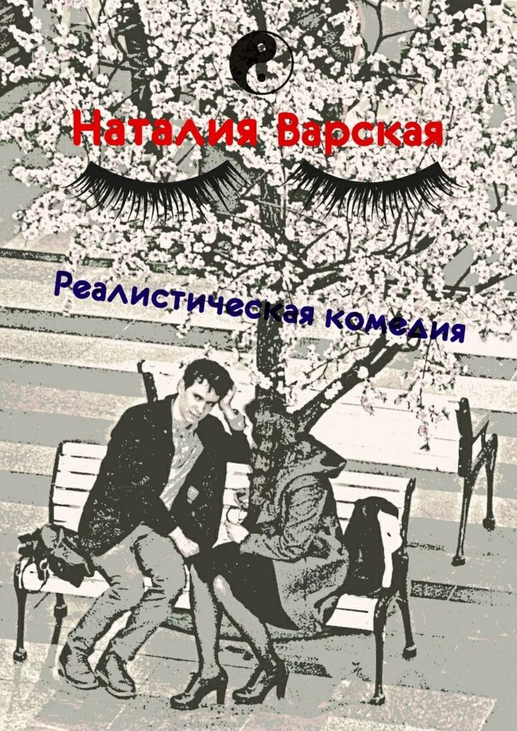 Реалистическая комедия. Сборник историй психолога #книги, #книгавдорогу, #литература, #журнал, #чтение, #детскиекниги, #любовныйроман