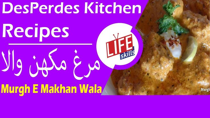 Desi Murgh-E-Makhan Wala Recipe - DesPardes Kitchen Recipes | Life Skill...