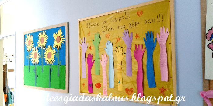 Ιδέες για δασκάλους: Πιάσε το όνειρο! Είναι στο χέρι σου!