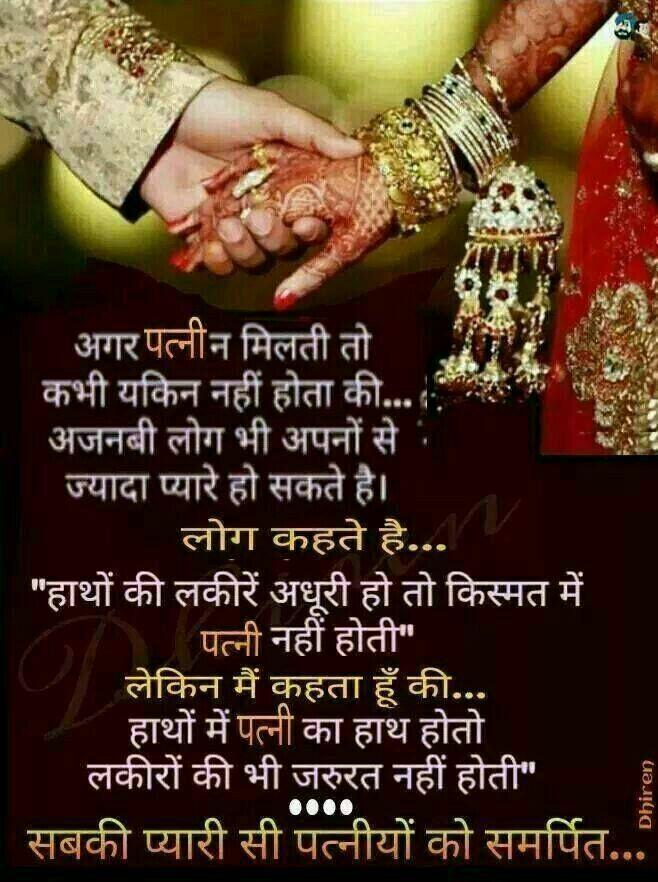 wedding anniversary wishes shayari in hindi%0A Karwachauth  Hindi QuotesQuotationsMenuGoogleGujarati Shayri TvsHeartFestivalsQoutes