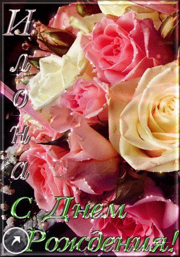 Открытка с днем рождения женщине илоне, розами объемные сделать