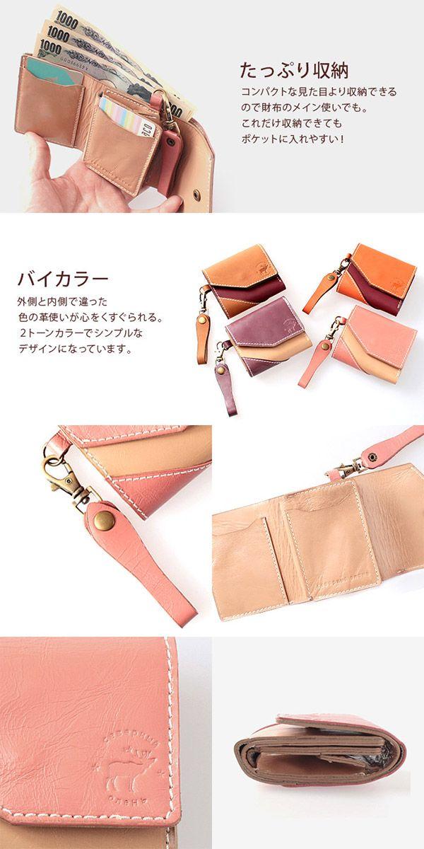 big sale ee374 24011 賢く収納、コンパクトでかわいい財布。小銭入れ付き三つ折り財布 ...