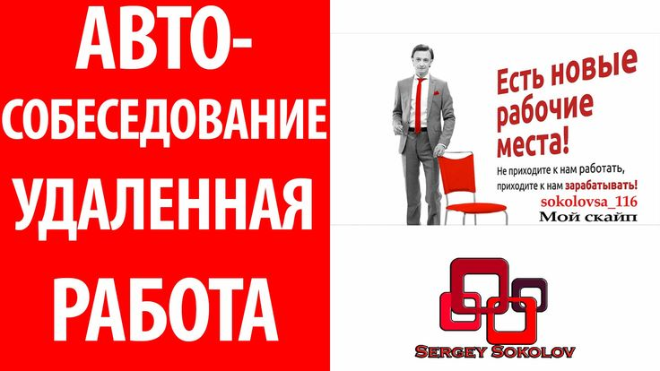 Автособеседование Удалённая работа в интернет Sergey Sokolov Если Вас заинтересовала возможность удаленной работы в интернет НЕОБХОДИМО ЗАПОЛНИТЬ РЕГИСТРАЦИОННУЮ ФОРМУ https://goo.gl/1aKDVN или добавляйтесь в скайп sokolova_116 или sokolovsa_116 с пометкой АВТОСОБЕСЕДОВАНИЕ