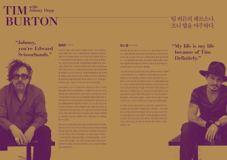 피플인사이드 _팀 버튼(Tim Burton) - 브랜딩/편집