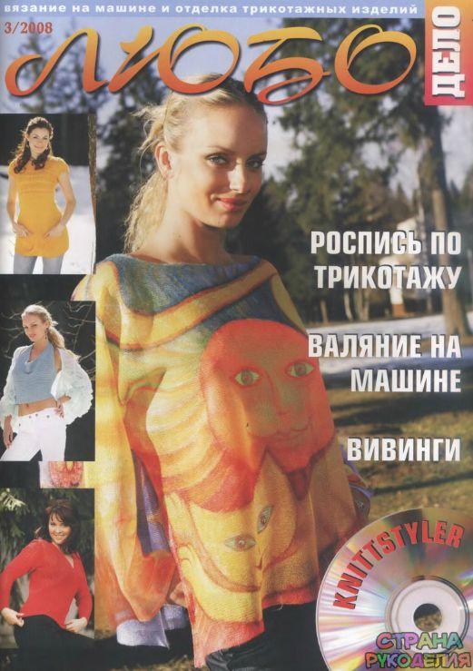 Любо дело 2008 3. - Любо-Дело - Журналы по рукоделию - Страна рукоделия