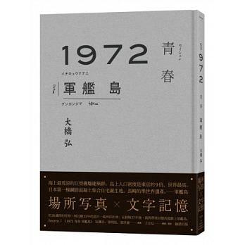 博客來-1972青春軍艦島