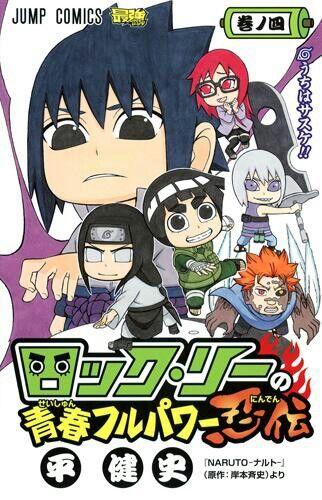 Rock Lee Seishun no Power SD Volume 4