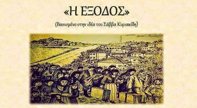 e-Pontos.gr: Αληθινές μαρτυρίες Ποντίων προσφύγων παρουσιάζοντα...