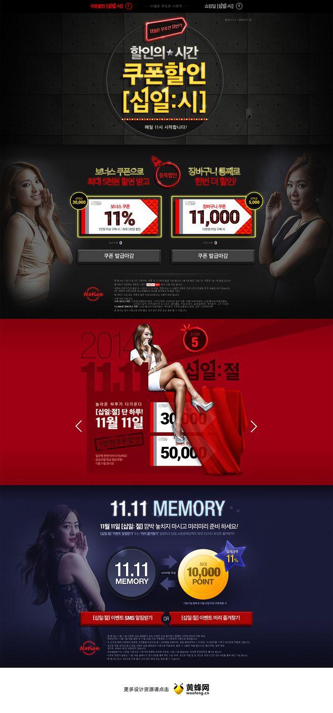 11st购物网站活动专题设计,来源自黄蜂...