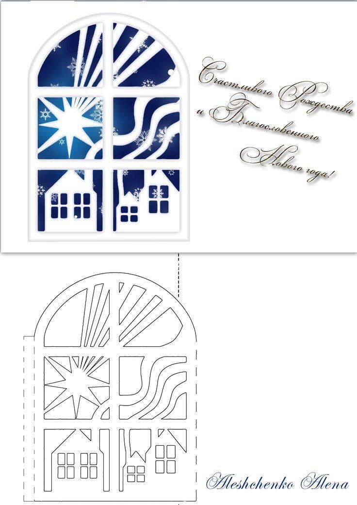 DIY: Village scene w/- falling star. Free stencil/template/pattern. Paper craft.