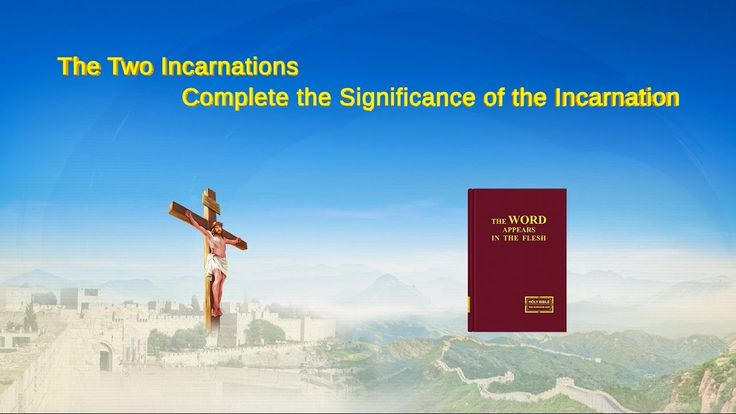 """Almighty God's Word """"The Two Incarnations Complete the Significance of t..."""