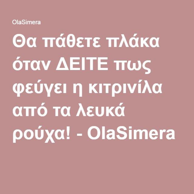 Θα πάθετε πλάκα όταν ΔΕΙΤΕ πως φεύγει η κιτρινίλα από τα λευκά ρούχα! - OlaSimera