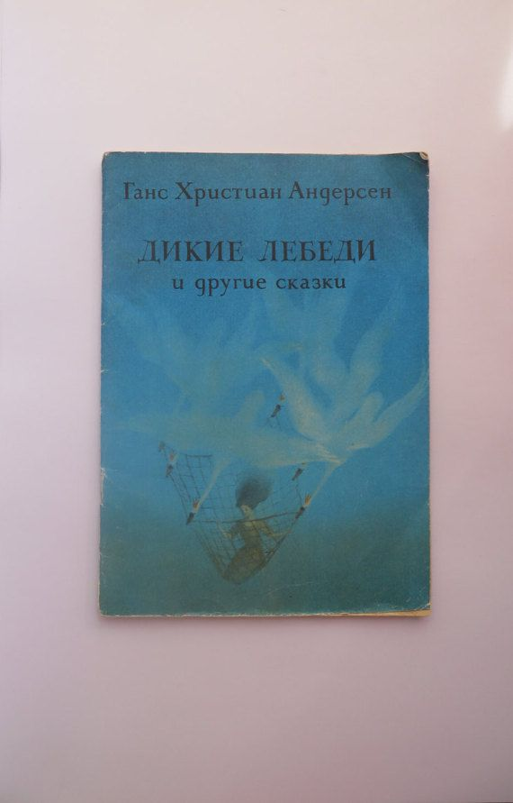 "Soviet children's book ""The wild swans"" by G.H.Andersen. Soviet kid's book. Russian vintage book. Soviet vintage. USSR 1980s"