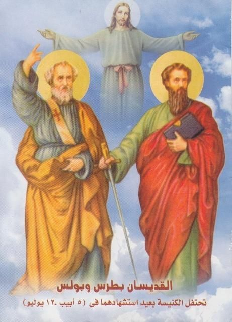 """St. Peter and St. Paul the Apostle Feast day July 12. """"As for Peter and Paul, foremost among the apostles, the shadow of the one was healing the sick, whereas the handkerchiefs or aprons were brought from the other's body to the sick, and the diseases left them and the evil spirits went out of them. And after they preached the Gospel of the Kingdom, and taught the nations, they shed their blood for Your Name's Sake, and received the Crown of Apostleship and that of Martyrdom."""""""