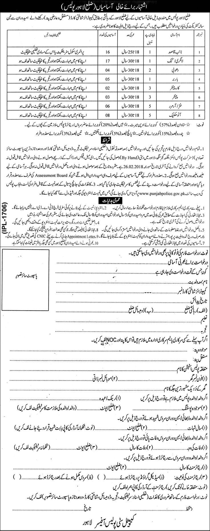 Punjab Police Jobs 2018 In Lahore For Naib Qasid And Cook https://www.jobsfanda.com/punjab-police-jobs-2018-lahore-naib-qasid-cook/
