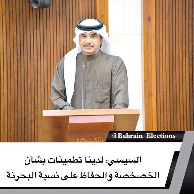البحرين السيسي لدينا تطمينات بشأن الخصخصة والحفاظ على نسبة