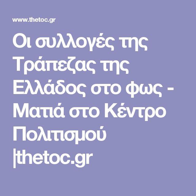 Οι συλλογές της Τράπεζας της Ελλάδoς στο φως - Ματιά στο Κέντρο Πολιτισμού |thetoc.gr