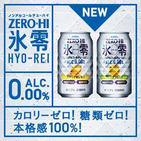 【KIRIN氷零】新しい構図がgood