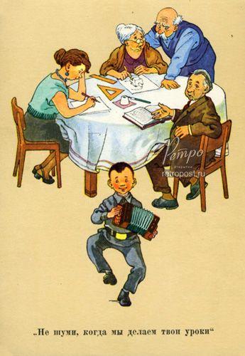 Не шуми, когда мы делаем твои уроки, Вальк Г., 1956 г.