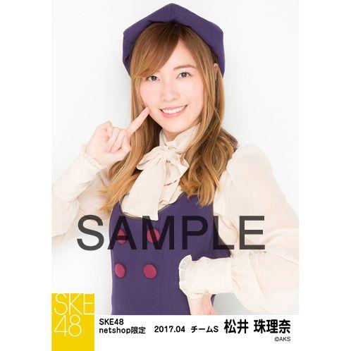 SKE48 2017年4月度 net shop限定個別生写真「はにかみロリーポップ」衣装5枚セット 松井珠理奈 | AKB48グループショップ